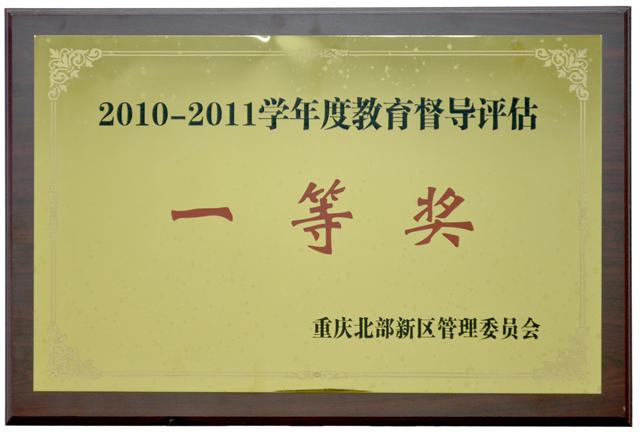 2010-2011学年度教育督导评估