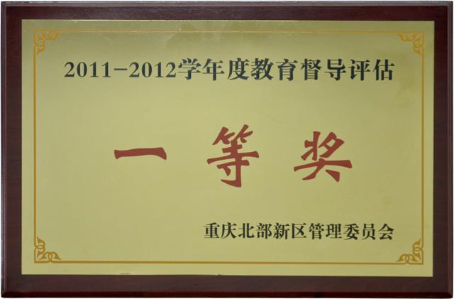 2011_2012学年度教育督导评估