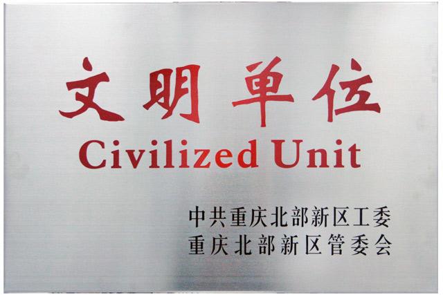 重庆北部新区文明单位