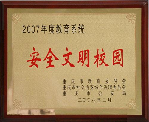 重庆市安全文明校园