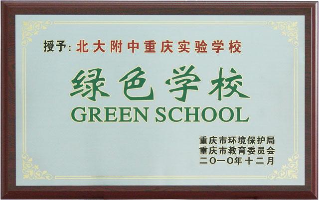 重庆市绿色学校