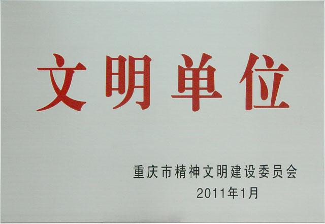 重庆市文明单位