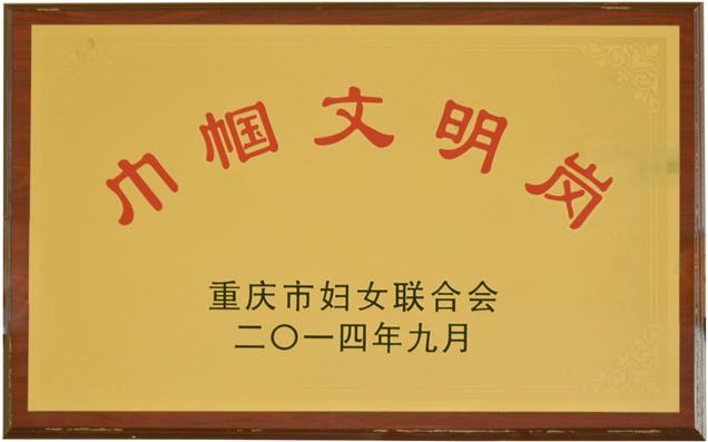 重庆市巾帼文明岗