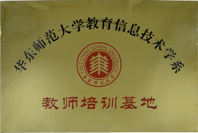 华东师范大学教育信息技术学系